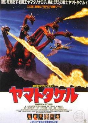 image of drama Orochi The Eight-Headed Dragon (1994) [JDRAMA]